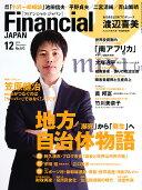 FINANCIAL JAPAN (フィナンシャル ジャパン) 2010年 12月号 [雑誌]