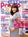 Pre-mo (プレモ) 2010年 08月号 [雑誌]