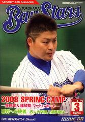 【送料無料】月刊 Bay Stars (ベイスターズ) 2008年 03月号 [雑誌]