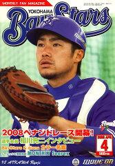 【送料無料】月刊 Bay Stars (ベイスターズ) 2008年 04月号 [雑誌]