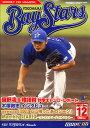月刊 Bay Stars (ベイスターズ) 2007年 12月号 [雑誌]
