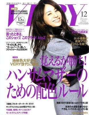 【送料無料】VERY (ヴェリィ) 2010年 12月号 [雑誌]