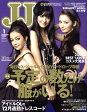 JJ (ジェィジェィ) 2009年 01月号 [雑誌]