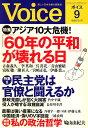 Voice (ボイス) 2009年 09月号