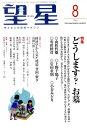 【送料無料】望星 2010年 08月号 [雑誌]