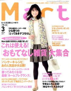 【送料無料】Mart (マート) 2011年 03月号 [雑誌]