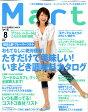 Mart (マート) 2009年 08月号 [雑誌]