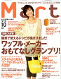 Mart (マート) 2009年 10月号 [雑誌]