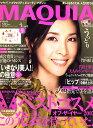 【送料無料】MAQUIA (マキア) 2008年 01月号 [雑誌]
