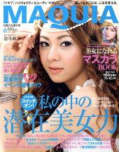 MAQUIA (マキア) 2010年 06月号