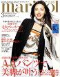 marisol (マリソル) 2009年 03月号 [雑誌]