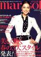 marisol (マリソル) 2008年 05月号 [雑誌]