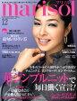marisol (マリソル) 2008年 12月号 [雑誌]