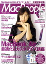 【送料無料】Mac People (マックピープル) 2011年 01月号 [雑誌]