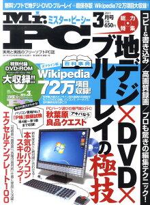 【送料無料】Mr.PC (ミスターピーシー) 2011年 03月号 [雑誌]