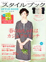 【送料無料】ミセスのスタイルブック 2011年 03月号 [雑誌]