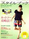 【送料無料】ミセスのスタイルブック 2010年 05月号 [雑誌]