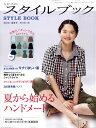 ミセスのスタイルブック 2010年 07月号 [雑誌]