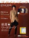 ミセスのスタイルブック 2010年 11月号[雑誌]