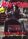 MOVIE STAR (ムービー・スター) 2008年 01月号 [雑誌]