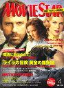 MOVIE STAR (ムービー・スター) 2008年 04月号 [雑誌]