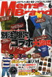 Men's Brand (メンズブランド) 2009年 06月号 [雑誌]