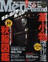 Men's Brand (メンズブランド) 2010年 11月号 [雑誌]