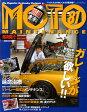 MOTO MAINTENANCE (モトメンテナンス) 2009年 02月号 [雑誌]