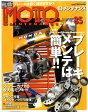 MOTO MAINTENANCE (モトメンテナンス) 2009年 10月号 [雑誌]