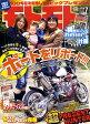 モトモト 2010年 07月号 [雑誌]