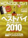 【送料無料】MONOQLO (モノクロ) 2011年 01月号 [雑誌]