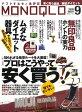 MONOQLO (モノクロ) 2009年 09月号 [雑誌]