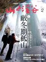 山と渓谷 2011年 02月号 [雑誌]
