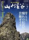 山と渓谷 2010年 07月号 [雑誌]