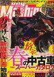 young Machine (ヤングマシン) 2010年 03月号 [雑誌]