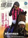 優駿 2008年 02月号 [雑誌]
