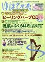 【送料無料】ゆほびか 2011年 04月号 [雑誌]