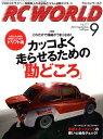 RC WORLD (ラジコン ワールド) 2010年 09月号 [雑誌]