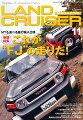 LANDCRUISER MAGAZINE (ランドクルーザー マガジン) 2010年 11月号 [雑誌]