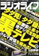 ラジオライフ 2009年 07月号 [雑誌]