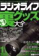 ラジオライフ 2008年 11月号 [雑誌]