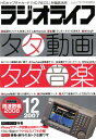 ラジオライフ 2007年 12月号 [雑誌]