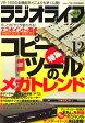 ラジオライフ 2009年 12月号 [雑誌]