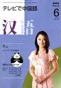 NHK テレビで中国語 2008年 06月号 [雑誌]