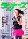 【送料無料】ランナーズ 2011年 04月号 [雑誌]