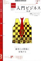 【送料無料】NHK ラジオ入門ビジネス英語 2011年 02月号 [雑誌]