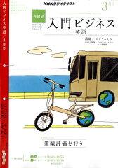 【送料無料】NHK ラジオ入門ビジネス英語 2011年 03月号 [雑誌]