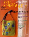 NHK すてきにハンドメイド 2010年 07月号 [雑誌]