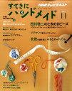 NHK すてきにハンドメイド 2010年 11月号 [雑誌]