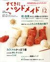 NHK すてきにハンドメイド 2010年 12月号 [雑誌]